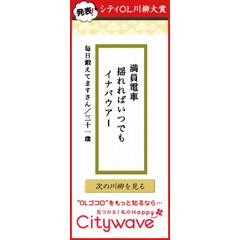 シティOL川柳大賞  ブログパーツイメージ