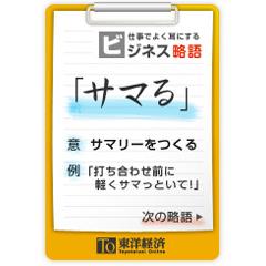東洋経済 ビジネス略語 ブログパーツイメージ