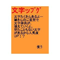 文字!ッブグ ブログパーツイメージ