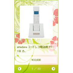 Live!Adsウィジェット「Flower Green」 ブログパーツイメージ
