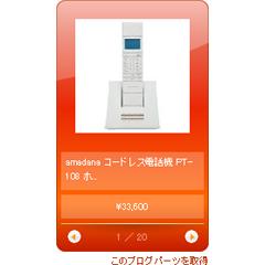 Live!Adsウィジェット 「Orange」 ブログパーツイメージ
