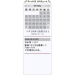 ラーメンズ スケジュール帳 ブログパーツイメージ