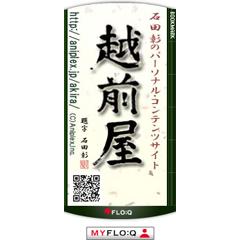 アニプレックス公式「石田彰の越前屋」ブログパーツイメージ