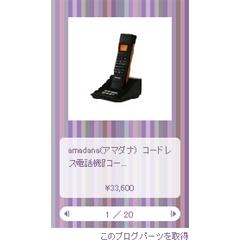 デコレーションウィジェット Stripe「purple」 ブログパーツイメージ