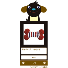 デコレーションウィジェット 瞬き犬 ブログパーツイメージ