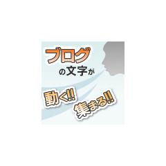 文字集合!!!! ブログパーツイメージ