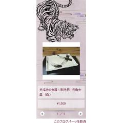 デコレーションウィジェット 「Tiger」 ブログパーツイメージ