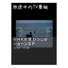 放送中のTV番組 ブログパーツイメージ
