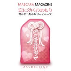 マスカラマガジン 恋のおまもりブログシール ブログパーツイメージ