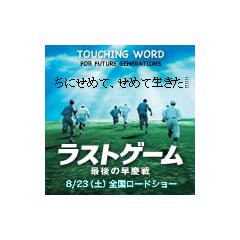 映画「ラストゲーム 最後の早慶戦」 × TOUCHING WORD ブログパーツイメージ