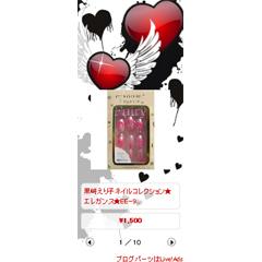 デコレーションウィジェット Heart ブログパーツイメージ
