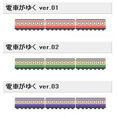 電車がゆく ブログパーツイメージ