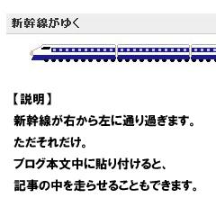 新幹線がゆく ブログパーツイメージ