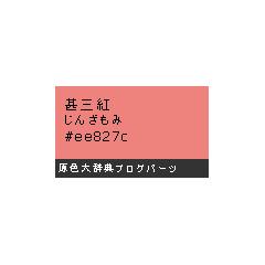 原色大辞典 ブログパーツイメージ