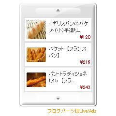 デコレーションウィジェット Plain ブログパーツイメージ