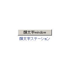顔文字ウィンドウ ブログパーツイメージ