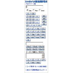 JavaScript簡易関数電卓 ブログパーツ版イメージ