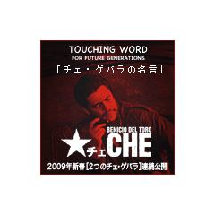 TOUCHING WORD × ★CHE ブログパーツイメージ