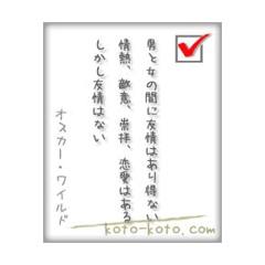 コトコトのヒトコトNo.201 ブログパーツイメージ