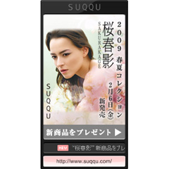 SUQQU オリジナル ブログパーツイメージ