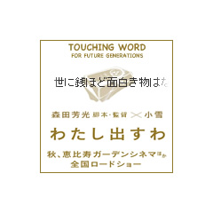 TOUCHING WORD × 映画「わたし出すわ」スペシャルブログパーツイメージ