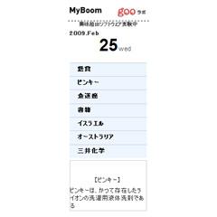 MyBoomブログパーツイメージ