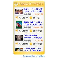 Yahoo!オークション対応 スクロールウィジェット ブログパーツイメージ