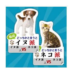 どっちかと言うと好きなのはイヌか!ネコか!ブログパーツイメージ