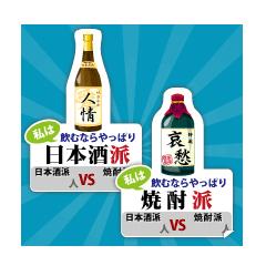 飲むならやっぱり日本酒か!焼酎か!ブログパーツイメージ