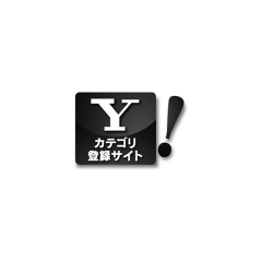 Yahooカテゴリ登録サイト専用パーツfor被リンク.info ブログパーツイメージ