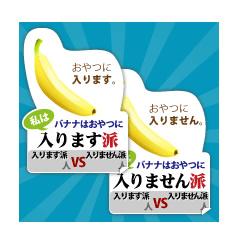 バナナはおやつに入るのか!入らないのか!ブログパーツイメージ