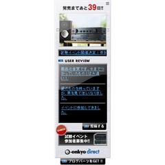 e-onkyo-directのクリック報酬型ブログパーツイメージ