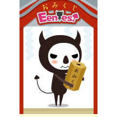 イーニー神社特製おみくじ ブログパーツイメージ