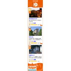 じゃらん人気宿・ホテルランキングウィジェット ブログパーツイメージ