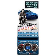 『ワイルド・スピード MAX』レースイベントSTART! ブログパーツイメージ