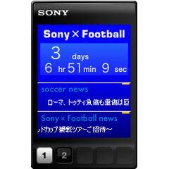 Sony×Football オリジナルブログパーツイメージ