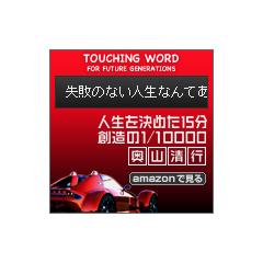 TOUCHING WORD × 「人生を決めた15分 創造の1/10000」」 ブログパーツイメージ
