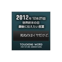 TOUCHING WORD:2012年12月21日世界終末の日 最後に伝えたい言葉 ブログパーツイメージ