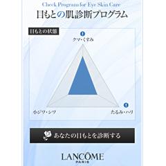 ランコム「目もとの肌診断プログラム」ブログパーツイメージ