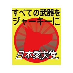 日本愛犬党マニフェスト ブログパーツイメージ