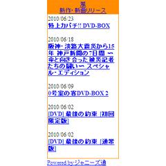 ジャニーズ通 新作・新曲リリース情報  ブログパーツイメージ