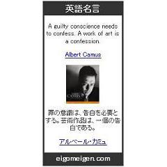 英語名言 ブログパーツイメージ