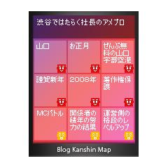 ブログ関心マップ ブログパーツイメージ