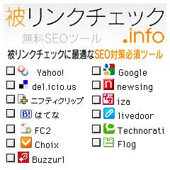 簡単ソーシャルブックマークfor被リンク.info ブログパーツイメージ
