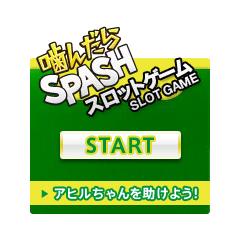 「SPASH」スロットゲームブログパーツイメージ