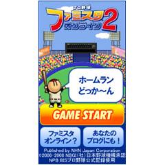 プロ野球ファミスタオンライン2 ブログパーツイメージ