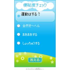 オモシロ便秘度チェック ブログパーツイメージ