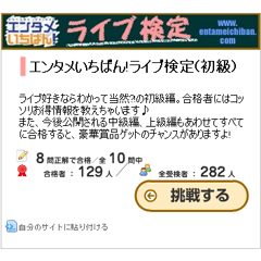 エンタメいちばん!ライブ検定(初級) ブログパーツイメージ