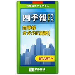 東洋経済 四季報オタククイズブログパーツイメージ