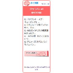 クイズ研 ブログパーツイメージ